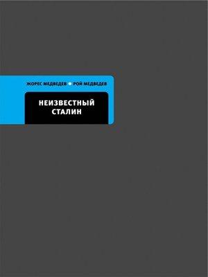 cover image of Неизвестный Сталин