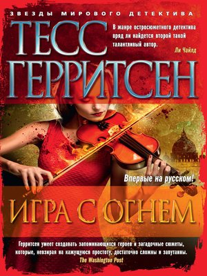 cover image of Игра с огнем