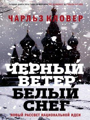 cover image of Черный ветер, белый снег