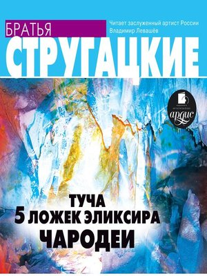 cover image of Туча. 5 ложек эликсира. Чародеи