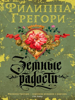 cover image of Земные радости