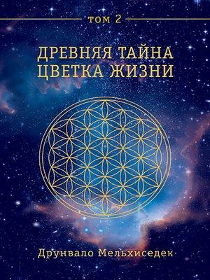 cover image of Древняя Тайна Цветка Жизни. Том 2