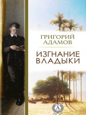 cover image of Изгнание владыки