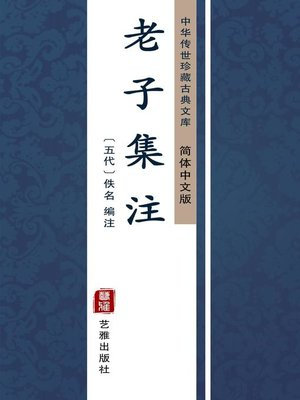 cover image of 老子集注(简体中文版)