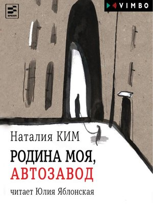 cover image of Родина моя, Автозавод