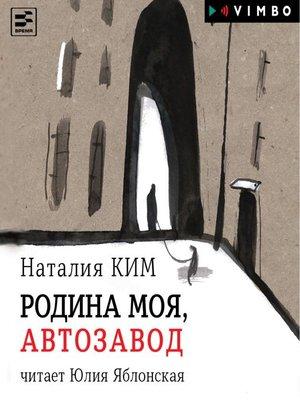 cover image of Родина моя, Автозавод