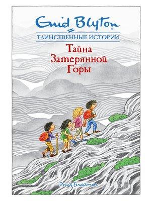cover image of Тайна затерянной горы