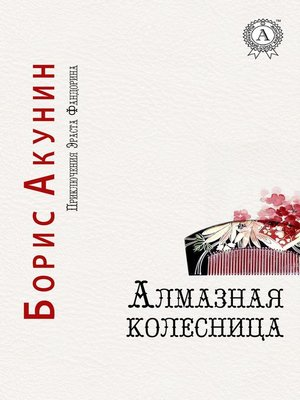 cover image of Алмазная колесница