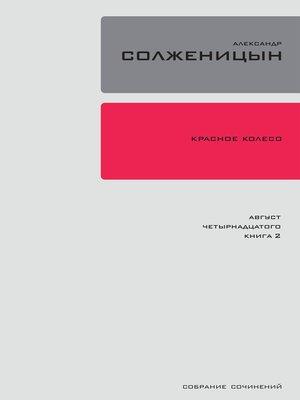 cover image of Красное Колесо. Узел 1