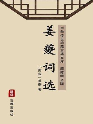cover image of 姜夔词选(简体中文版)