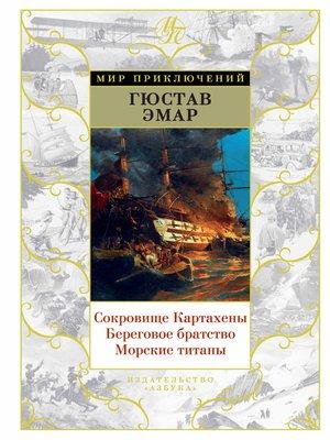 cover image of Сокровище Картахены. Береговое братство. Морские титаны