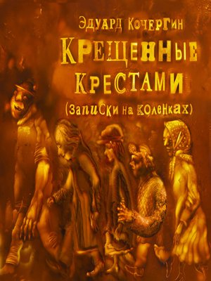 cover image of Крещенные крестами