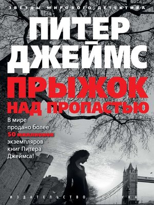 cover image of Прыжок над пропастью