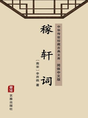 cover image of 稼轩词(简体中文版)