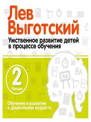 cover image of Обучение и развитие в дошкольном возрасте