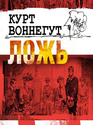 cover image of Ложь