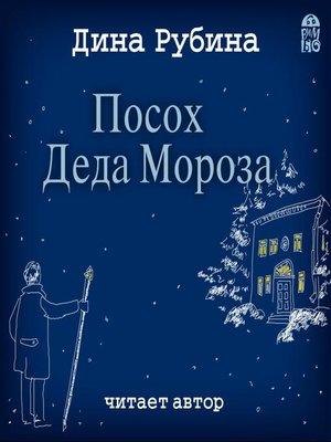 cover image of Посох Деда Мороза