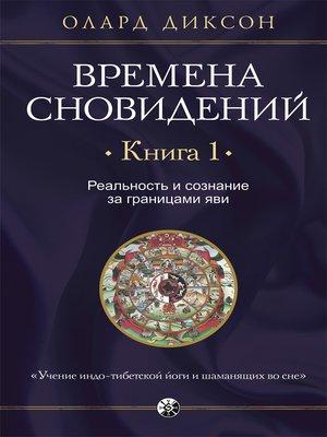 cover image of Времена сновидений. Книга 1
