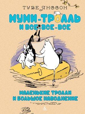 cover image of Маленькие тролли и большое наводнение