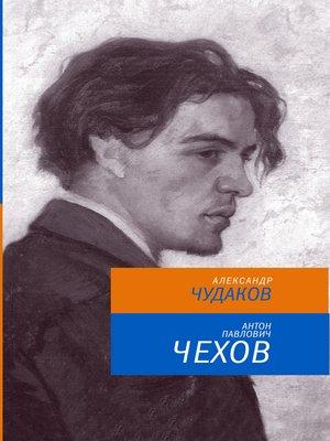 cover image of Антон Павлович Чехов
