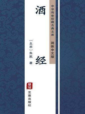 cover image of 酒经(简体中文版)