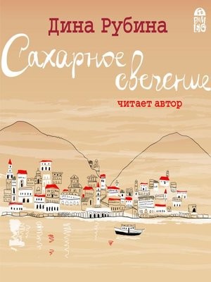 cover image of Сахарное свечение