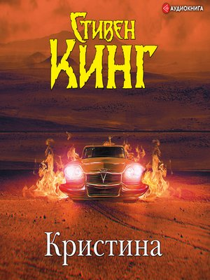 cover image of Кристина