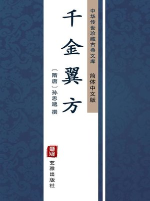 cover image of 千金翼方(简体中文版)
