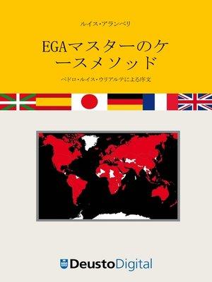 cover image of EGAマスターのケ ースメソッド ルイス・アランベリ