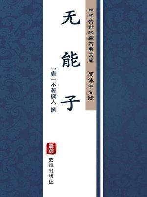 cover image of 无能子(简体中文版)