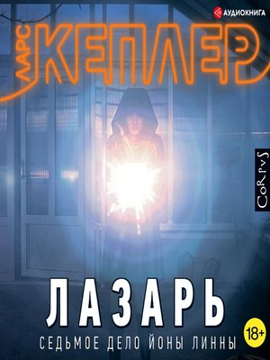 cover image of Лазарь