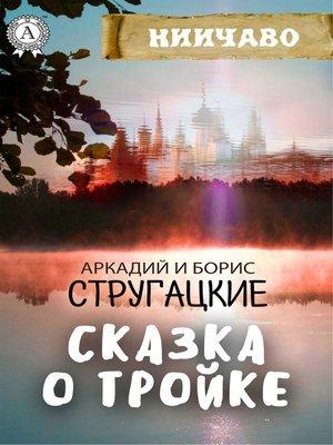 cover image of Сказка о Тройке