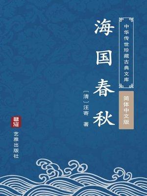 cover image of 海国春秋(简体中文版)