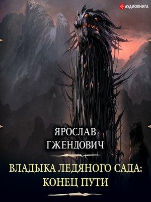 cover image of Владыка Ледяного Сада. Конец пути