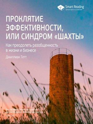 """cover image of Проклятие эффективности, или Синдром """"шахты"""". Как преодолеть разобщенность в жизни и бизнесе"""