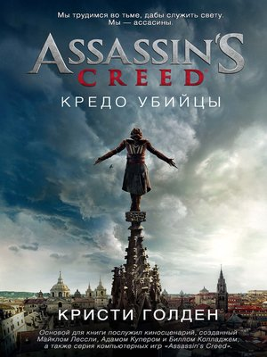 cover image of Assassin's Creed. Кредо убийцы