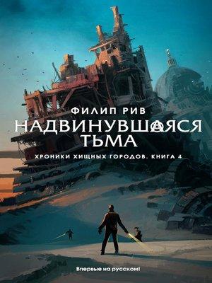 cover image of Хроники хищных городов. Книга 4. Надвинувшаяся тьма