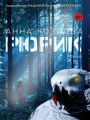 cover image of Рюрик