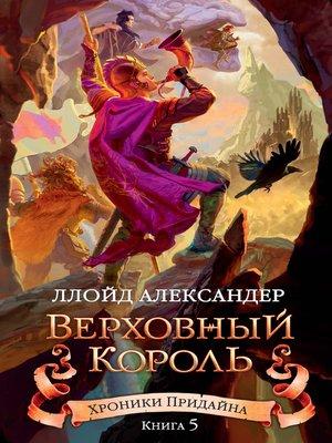 cover image of Хроники Придайна. Книга 5. Верховный король