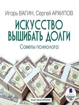 cover image of Искусство вышибать долги