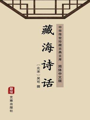 cover image of 藏海诗话(简体中文版)