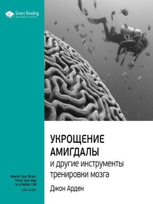 cover image of Укрощение амигдалы и другие инструменты тренировки мозга