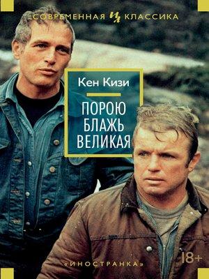 cover image of Порою блажь великая