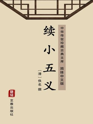 cover image of 续小五义(简体中文版)