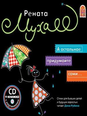 cover image of А остальное придумайте сами...