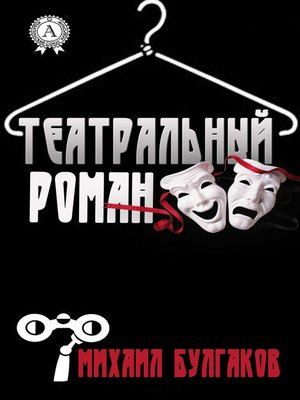 cover image of Театральный роман
