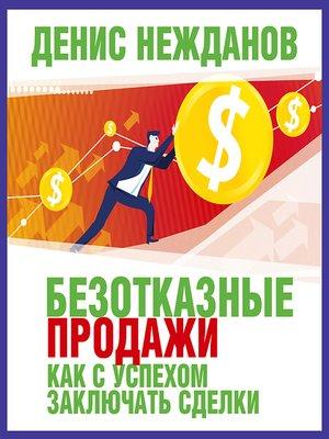cover image of Безотказные продажи