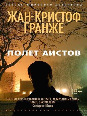 cover image of Полет Аистов