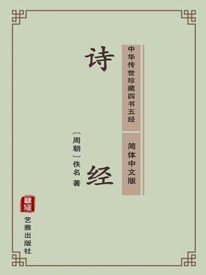 cover image of 诗经(简体中文版)