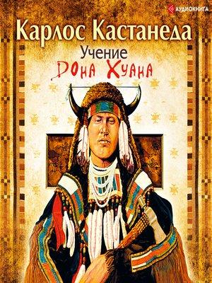 cover image of Учение Дона Хуана